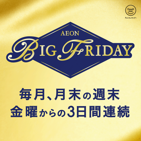 BIG FRIDAY 特典